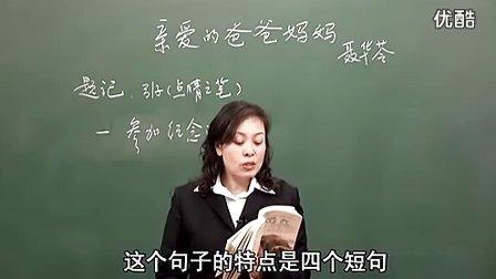 亲爱的爸爸妈妈(免费)科科通网按课文顺序,搜科科通找网址,密码在该网站。