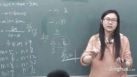 高中数学司马红丽_第11讲 任意角及其三角函数2