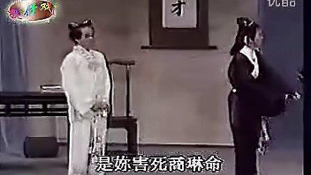 唐美云歌仔戏 断机教子(雪梅教子)2