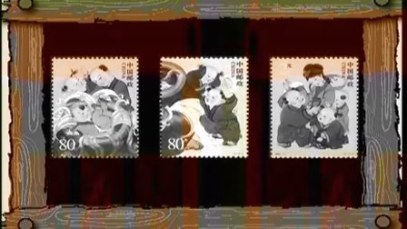 四年级美术优质示范课视频上册《精美的邮票》