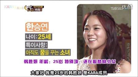 【韩语中字】120905 SBS 深夜TV演艺 KARA