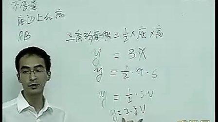 七年级下册 变化中的三角形(初中数学优质课示范课课例)(1)