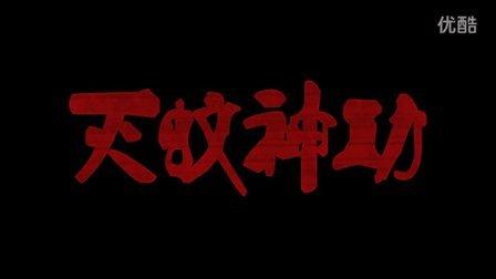 中国传媒大学10级实验短片——《灭蚊神功》