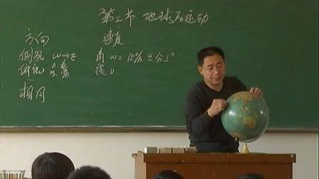 湘教版高中地理必修一第一单元宇宙中的地球第三节地球的运动-----矿区中学郭中秋