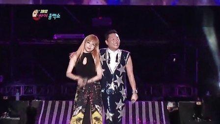 鸟叔2012年韩国首尔湿身演唱会