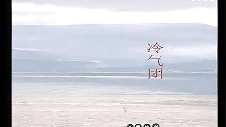 《天气系统气团和锋》中图版邓老师高一地理优质课展示课观摩课
