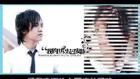 【卐氺女人卐】[亚洲小天王]郑源-比心更痛的眼眸 图片mv