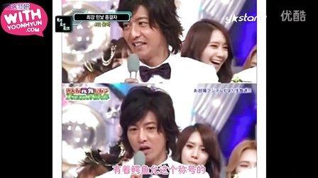 【韩语中字】120825 Y-STAR News 最强素颜终结者 少女时代 允儿
