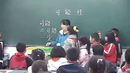 8《可能性摸球游戏》何艳美小学三年级数学优质示范课视频