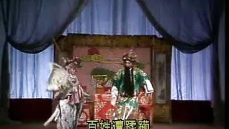晋剧 《三关点帅》 武凌云