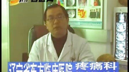 沈阳三叉神经痛医院,沈阳治疗腰脱的医院如何治疗疼痛,治疗疼痛方法,头痛治疗,疼痛治疗方法