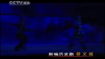 新编历史剧 蔡文姬