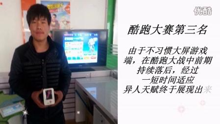 联通辽东学院青壮春季社酷跑大赛--未来星工作室制作