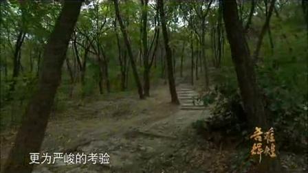 纪录片《苦难辉煌》第四集