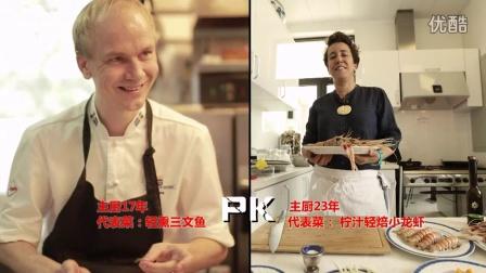 [北京]使馆主厨制最美私房菜 曝政要私家菜谱