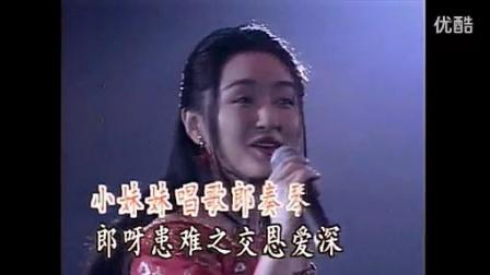 杨钰莹-天涯歌女 1994年上海金秋演唱会