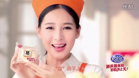 港荣蒸蛋糕广告 - 港荣食品