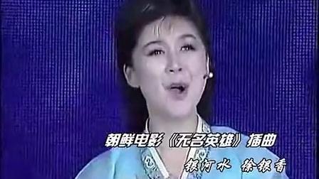 朝鲜电影《无名英雄》插曲