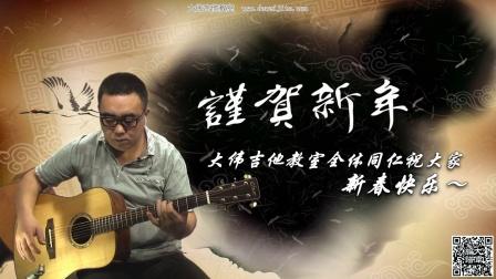 《又新年》郝云 吉他弹唱教学 大伟吉他