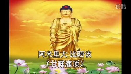 佛顶尊胜陀罗尼咒(宝峰居士唱诵)