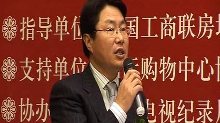 2010年度中国商业不动产思想盛典-先导模式论坛