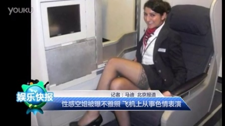 性感空姐被曝不雅照 飞机上从事不雅表演