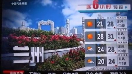 中国气象频道 中国逐6小时精细化预报