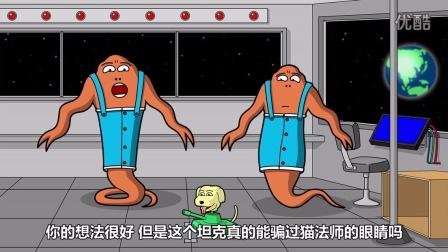 原创动画《外星兄弟》第14集:魔眼怪大战外星坦克