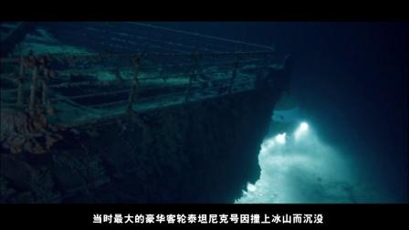 第15期 震惊!泰坦尼克号的惊天秘密