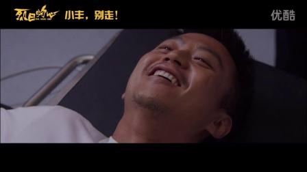 《烈日灼心》邓超被删片段