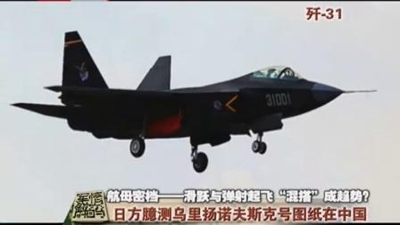 张召忠谈国产航母:滑跃型搞2艘直接电磁弹射