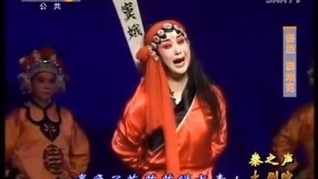 秦腔折子戏《窦娥冤 降雪》任小蕾 柳水涛 陕西省戏曲研究院