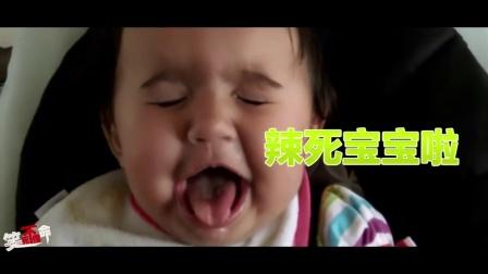 笑死不偿命:后果很严重!baby惨遭犯二父母下毒手