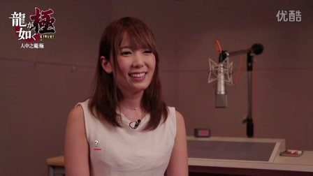 『人中之龙 极』波多野结衣 & 瑠川莉娜 ❤ 特别访谈影片