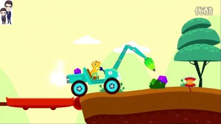 迪诺的挖掘机第3期:恐龙开着挖土机去探险★工程车玩具游戏