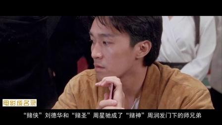 【电影成名录33】王晶的经典赌片时代