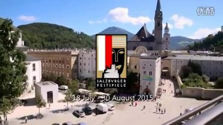 萨尔茨堡艺术节Salzburg Festival