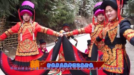 彝族结婚彝族婚礼彝族歌曲加沙约姑乔尔者莫婚礼上集