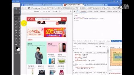 移动端页面制作_网页制作教程_web前端开发零基础到实战教程