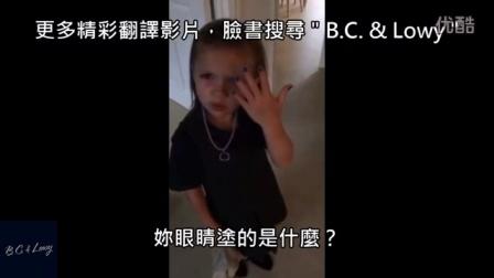 【冯导】妈妈质问女儿为何化妆,超龄小妹妹这样回应