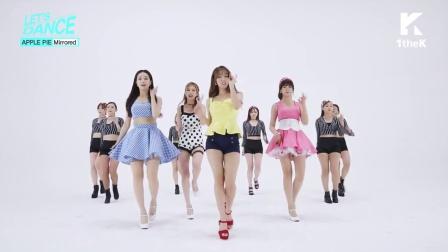 【风车·韩语】FIESTAR《苹果派(APPLE PIE)》镜面舞蹈版MV