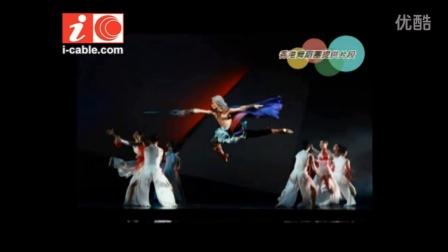 《风云》- 香港舞蹈团 - Cable TV【拉近文化】访问