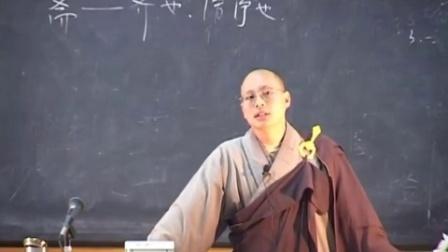 《佛学基础》界诠法师 宣讲(第11讲)