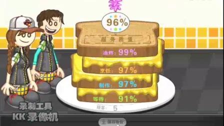 ❤【粉蜜桃&红梅子】❤pc小游戏:老爹三明治店p3——美食评论家名叫乔乔?!