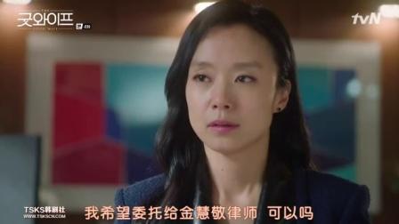 Good Wife 04[韩语中字]TSKS,全度妍,刘智泰,尹启相,李源根
