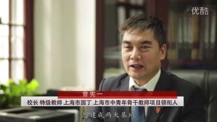 上海徐汇中学165周年宣传片