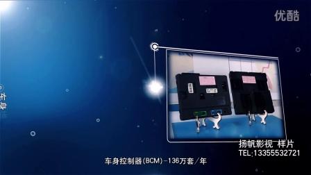芜湖埃泰克汽车电子有限公司宣传片 扬帆影视拍摄制作