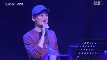 马云在阿里云云溪音乐节压轴献唱《好久不见》《海阔天空》