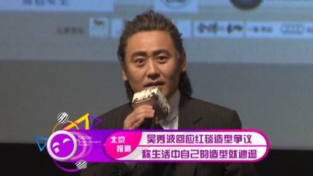 """20160418 吴秀波自认生活中造型邋遢 汤唯称孕后成""""熊猫"""""""