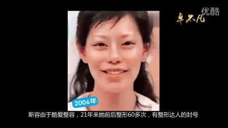 美女主持人 斯容 21年整容60多次